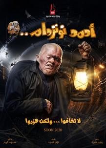 احمد نوتردام
