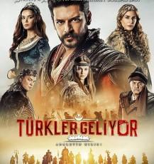 الأتراك قادمون