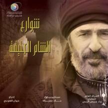 شوارع الشام العتيقة