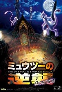 Pokemon: Mewtwo Strikes Back - Evolution